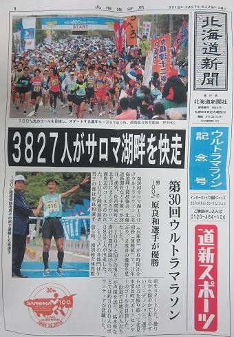 100キロマラソン2.jpg