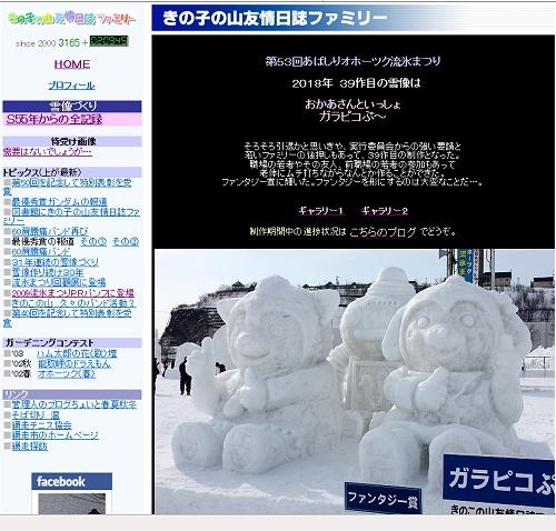 きの子の山友情日誌ファミリーHP.jpg