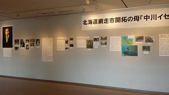 中川イセ展.jpg