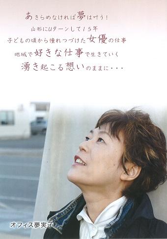 夢実子さん2.jpg
