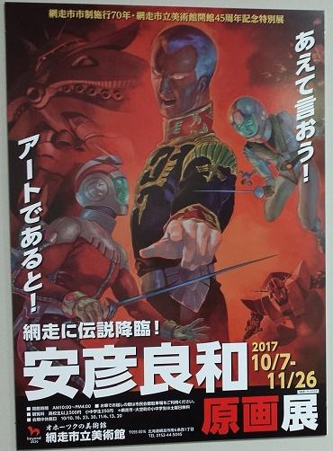 安彦良和原画展01.jpg