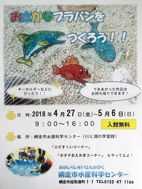 お魚プラパン.jpg