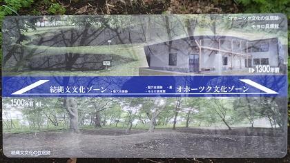 モヨロ貝塚4.jpg
