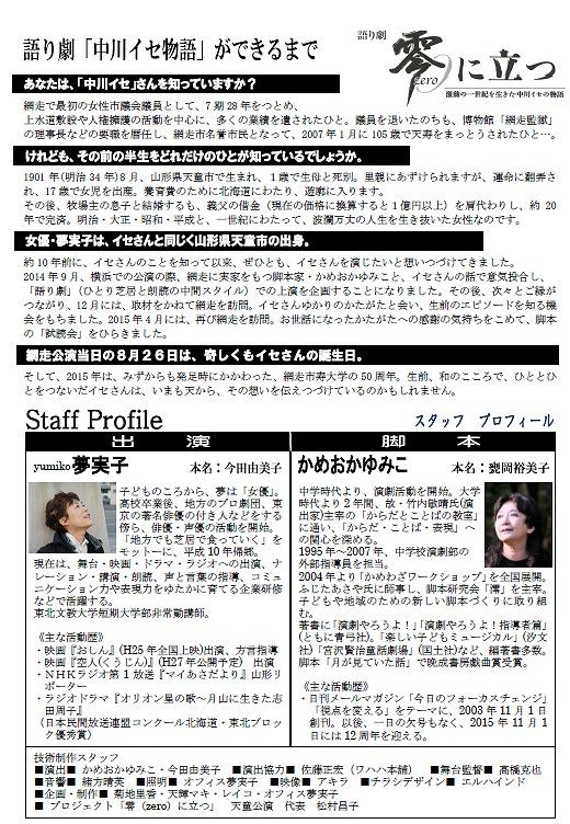 中川イセ物語2.jpg